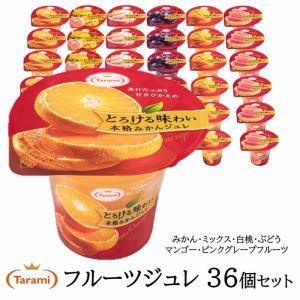 たらみ ゼリー とろける味わい オリジナルセット みかん ミックス 白桃 ぶどう マンゴー ピンクグレープフルーツ 各6個 計36個|たらみ 公式オンラインSHOP