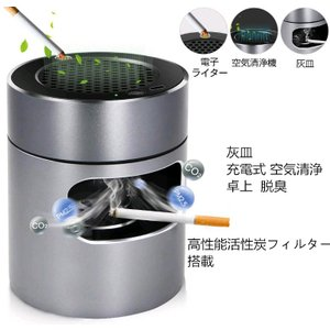 スモークレス灰皿 充電式 空気清浄 卓上 脱臭 高性能活性炭フィルター搭載 3階段風量切替 USB充...