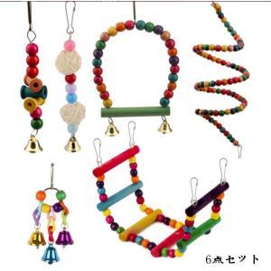 バードトイ 鳥おもちゃ オウムブランコ 鳥グッズ 鳥の遊び場 吊下げタイプ玩具 おもちゃ 噛む玩具  (6点セット)|jellykeystyle