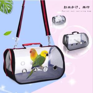 鳥 インコ バードキャリー キャリーバッグ ショルダーストラップ 止まり木 移動用 透明  通気性 お散歩 ドライブ 旅行 jellykeystyle