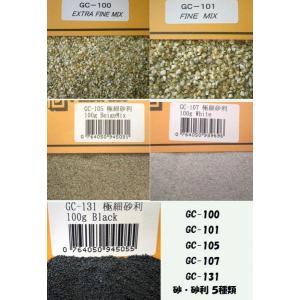 GC-100 GC-101 GC-105 GC-107 GC-131 砂利5種類