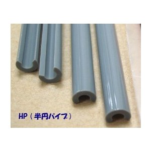 HP-14 半円パイプ(1本入り)