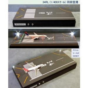 ■弊社とは旧知である高円寺の有能な模型製作職人の手による企画・製作品です。 ■滑走路(成田空港再現・...