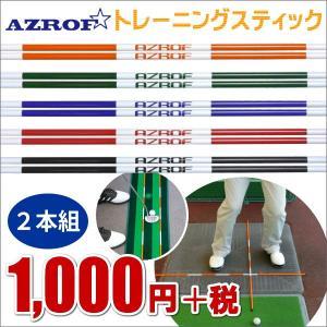 AZROF(アズロフ)トレーニングスティック2本組 アライメ...