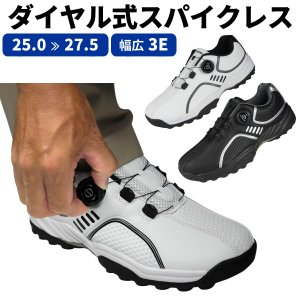 メンズダイヤル式シューズ メンズ用 25.0cm~27.5まで ゴルフシューズ スパイクレス ワンタッチダイヤル式スパイクレスシューズ ※