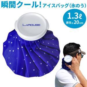 Larougeアイスバッグ(氷のう)  アイスバッグでひんやり対策! 熱中症・頭痛対策にも最適です!...