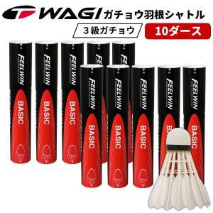 送料無料 シャトル WAGI FEEL WIN-BASIC-10ダースセット(120個入り)3級ガチョウ羽根使用※ jenet