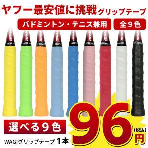 グリップテープ テニス・バドミントン用 WAGI スーパーウェットグリップテープ オーバーグリップテープ 選べる9色 ※