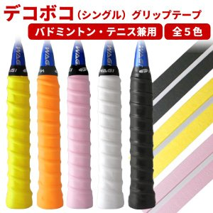 グリップテープ テニス・バドミントン用 WAGIスーパーウェット凸凹グリップテープ 選べる5色 ※