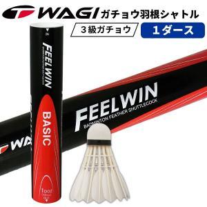 シャトル WAGI FEEL WIN-BASIC-3級ガチョウ羽根使用※ jenet
