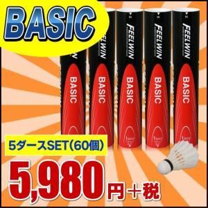 送料無料 シャトル WAGI FEEL WIN-BASIC-5ダースセット(60個入り)3級ガチョウ羽根使用※ jenet