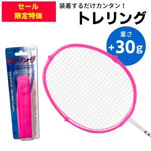バドミントン ラケット練習器具 トレリング(シリコンタイプ) 選べる4色 ※
