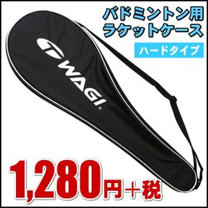 WAGI フルラケットケース jenet