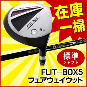 送料無料 標準シャフト装着/FLIT-BOX5 フェアウェイウッド セミカスタム※