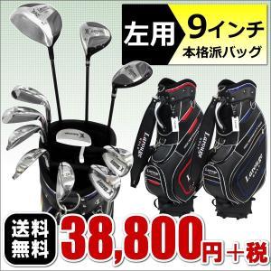 左利き用 ゴルフクラブセット メンズ 初心者 送料無料 ラル...