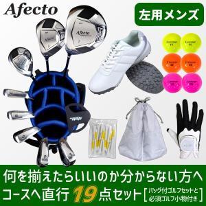 左利き用 レフティ メンズ ゴルフクラブセット Afecto メンズ コースへ直行ゴルフセット 左用...