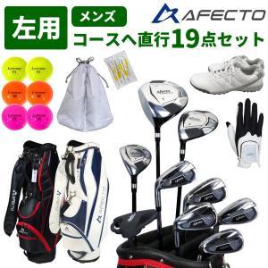 左利き用 レフティ メンズ ゴルフクラブセット Afecto メンズ コースへ直行 AFCB20-1...