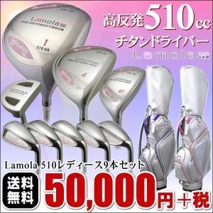 送料無料 レディースゴルフセット Lamola510 レディース9本セット ゴルフクラブセット ゴルフ女子※|jenet
