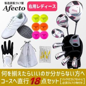 ゴルフクラブセット レディース 初心者 送料無料 Afect...