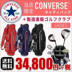 送料無料 レディースゴルフセット Larouge レディースゴルフクラブセット+ /CONVERSE コンバースキャディバッグ ゴルフ女子※|jenet