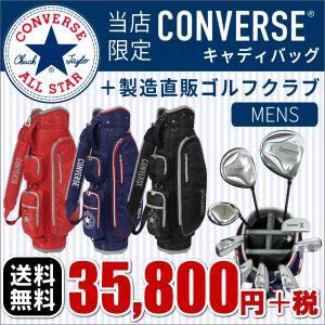 送料無料 メンズゴルフクラブセット Larouge  メンズゴルフクラブ9本セット+CONVERSE コンバースキャディバッグ※|jenet