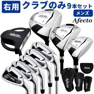 右利き用 ゴルフクラブセット メンズ 初心者 送料無料 Afecto メンズセット 9本 クラブのみ...