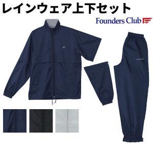 ファウンダースクラブ レインウェア 上下セット FC-6520A※|jenet