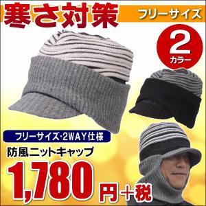 防風ニットキャップ帽子※|jenet