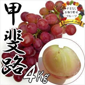 敬老の日 ギフト ぶどう 山梨産 甲斐路 4kg 葡萄 ブドウ|jerichojericho