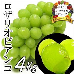 敬老の日 ギフト ぶどう 山梨産 ロザリオビアンコ 4kg 葡萄 ブドウ|jerichojericho