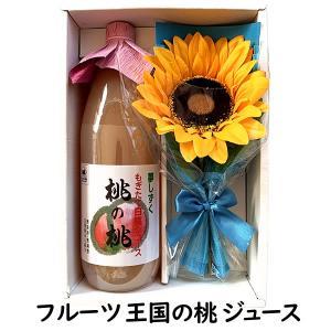 ギフト フルーツジュース お中元 白桃 1L×1本 造花 ひまわり 父の日 限定 スペシャル セット(一部送料無料)|jerichojericho