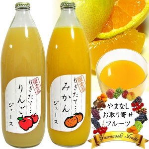 プレゼント 内祝 ギフト フルーツストレートジュース 白桃 みかん オレンジ リンゴ 1L×2本 詰合せ|jerichojericho