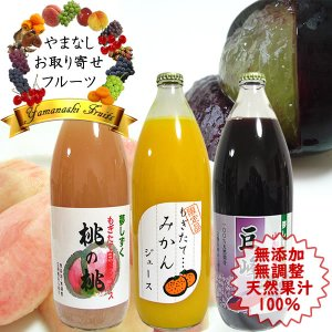 お祝い ギフト 内祝 フルーツジュース お白桃 ぶどう みかん リンゴジュース 1L×3本 詰合せ 送料無料(一部地域を除く)|jerichojericho