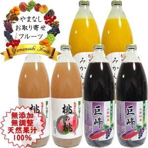 フルーツストレートジュース 白桃 ぶどう みかん オレンジ リンゴ アップルジュース 1L×6本 (包装・のし不可) 詰合せ|jerichojericho