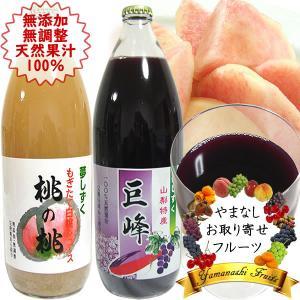 お祝い ギフト 内祝 フルーツジュース 白桃 みかん オレンジ リンゴ 巨峰 ぶどう 1L×2本 詰合せ 送料無料(一部地域を除く)|jerichojericho