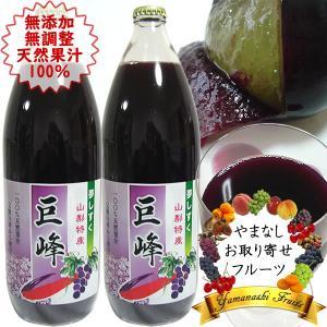 お祝い ギフト 内祝 フルーツジュース 巨峰 ぶどうジュース 1L×2本 詰合せ 送料無料(一部地域を除く)|jerichojericho