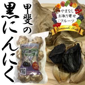 黒ニンニク 通販 山梨県 石和産 国産にんにく使用 300g|jerichojericho