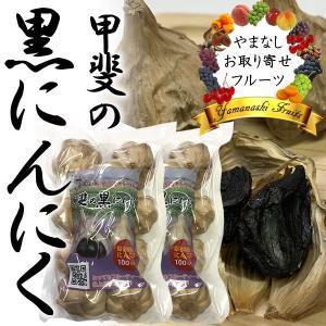 黒ニンニク 通販 山梨県 石和産 国産にんにく使用 300g×2袋 送料無料|jerichojericho