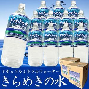 保存水 水 2リットル 2L×12本 きらめきの水 天然水 ペットボトル ※代引き不可、他商品と同梱...