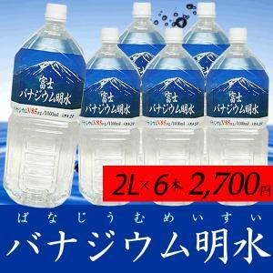 天然水 ミネラルウォーター ペットボトル 2L×6本 富士 バナジウム 明水 85ug ※お一人様2箱まで、他商品と同梱不可|jerichojericho