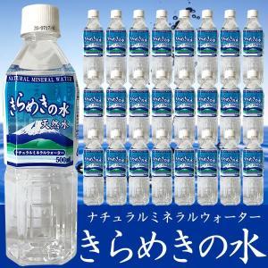 保存水 水 500ml×24本 きらめきの水 天然水 ミネラルウォーター ペットボトル ※代引き不可、他商品と同梱不可、北海道・九州・沖縄は配達不可|jerichojericho