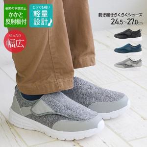 介護シューズ メンズ 室内 ウォーキングシューズ 履きやすい 歩きやすい 軽い 通気性 リハビリシューズ 介護靴 幅広 黒 ブラック ネイビー グレー 2062|jerico