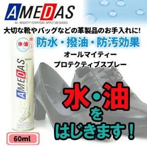 【商品説明】 アメダス600は、革を雨や汚れから守る防水スプレーです。 防水・撥油・防汚の効果を与え...