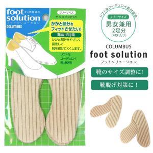 COLUMBUS コロンブス フットソリューション 靴ぬげ対策 かかと部分をフィットさせたい 2足分 kutunuge27|jerico