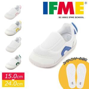 """足に優しくて大人気の子供靴『イフミー』から、耐久性にもこだわった""""あんしん品質""""うわばき登場! 一日..."""