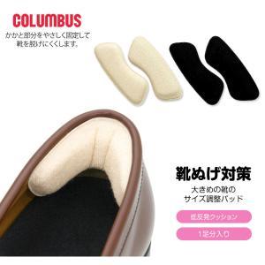 COLUMBUS コロンブス フットソリューション マイフィット 靴ぬげ対策 大きめの靴のサイズ調整パッド かかとクッション 抗菌加工パイル 74 92|jerico