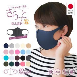 接触冷感 マスク 日本製 抗ウイルス 抗菌 洗える ウィルス ウレタン 個包装 UVカット 防塵 花粉 飛沫防止 大人 レディース 丸洗い 白 ネイビー グレー ピンク