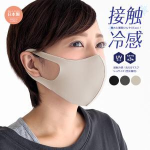 マスク 接触冷感 日本製 冷感 抗ウイルス 抗菌 洗える ウィルス ウレタン ナイロン 在庫あり 個包装 UVカット 防塵 花粉 ウイルス 飛沫防止 99% 大人 おしゃれ