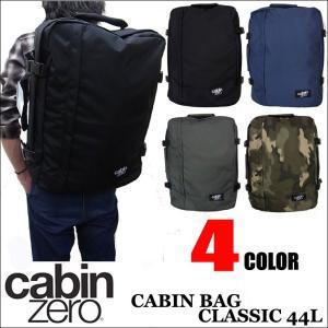CABIN ZERO キャビンゼロ CABIN BAG 44L 3WAY リュック