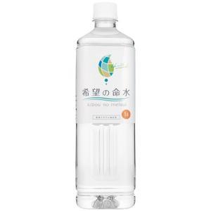 希望の命水 1L|jes-mineral-honpo